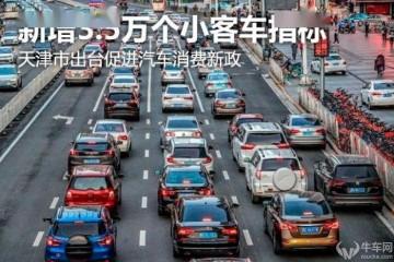 新增3.5万个小客车目标天津市出台促进轿车消费新政