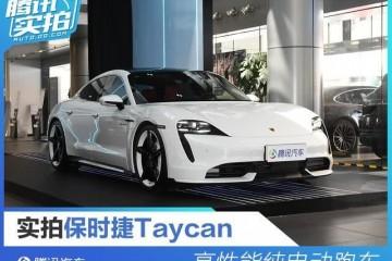 高性能纯电动轿跑保时捷Taycan实拍