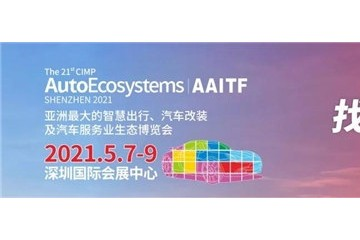 现场探馆丨ADAYO华阳带您发现2021AAITF&GIVC精彩